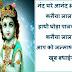 कृष्ण जन्माष्टमी (Janmashtami): कहानी कृष्ण जन्म की