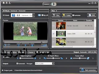تحميل برنامج 3D Video Player لتشغيل الافلام ثلاثية الأبعاد 3D على الكمبيوتر بدون نظارات