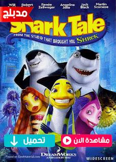 مشاهدة وتحميل فيلم اشاعة قرش Shark Tale 2004 مدبلج عربي