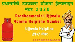 Pradhanmantri Ujjwala Yojana Helpline Number