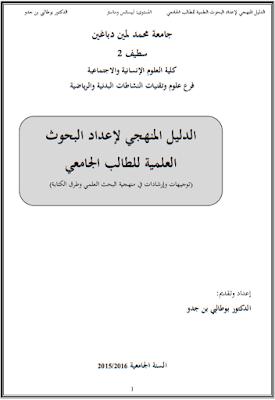 الدليل المنهجي لإعداد البحوث العلمية للطالب الجامعي من إعداد د. بوطالبي بن جدو PDF