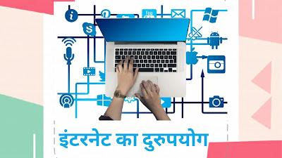 इंटरनेट का दुरुपयोग, Internet Misuse in Hindi, internet ka misuse