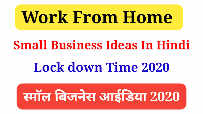 Small Business Ideas For Work from home without investment on coronavirus in Hindi