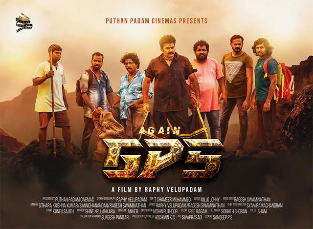 Again GPS Malayalam movie, www.mallurelease.com