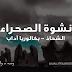 شرح نص: نشوة / نشوء الصحراء - الشحاذ - بكالوريا آداب