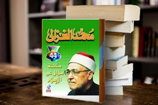 تحميل pdf كتاب مائة سؤال عن الإسلام للمؤلف محمد الغزالي