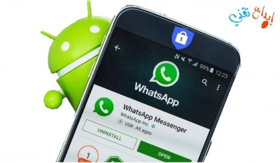 إعدادات مهمة للحفاظ على الخصوصية في واتسآب للأندرويد 2020 :: إبداع تقني