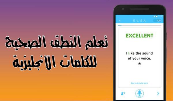 تطبيق ELSA Speak لتعلم النطق الصحيح للكلمات الانجليزية | بحرية درويد