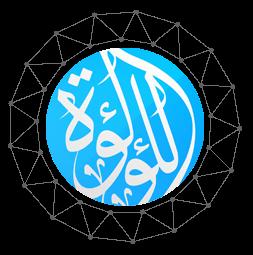 تردد قناة اللــؤلــؤه