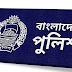 বাংলাদেশ পুলিশে চাকরি বিজ্ঞপ্তি | Bangladesh Police Job Circular 2019