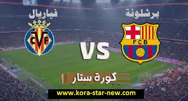 برشلونة ضد فياريال | كورة اون لاين مباراة برشلونة وفياريال بث مباشر اليوم في الدوري الاسباني