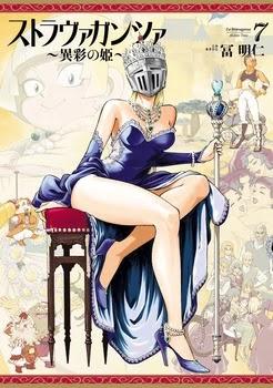 ストラヴァガンツァ ~異彩の姫~
