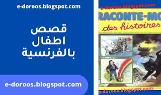 قصص اطفال بالفرنسية pdf - edoroos