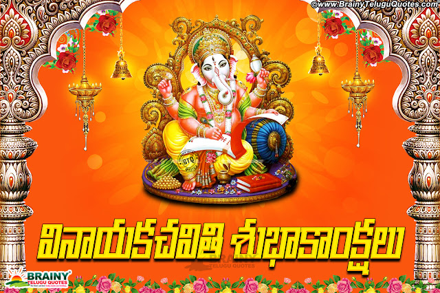 happy vinayaka chavithi greetings, telugu greetings on vinayaka chavithi