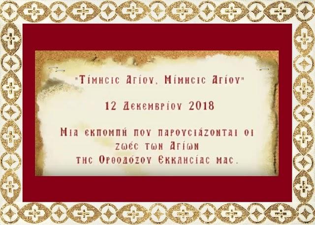 «Τίμησις Αγίου, Μίμησις Αγίου», 12 Δεκεμβρίου 2018