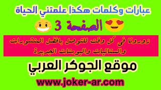 عبارات وخواطر هكذا علمتني الحياة الصفحة 3 منشورات وستاتيات وكلمات جديدة مكتوبة - موقع الجوكر العربي