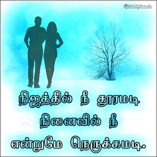 Tamil kavithai image