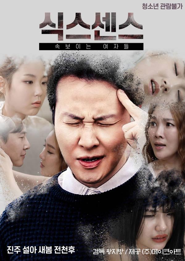 Six Sense – Women in Sight Full Korea 18+ Adult Movie Online Free