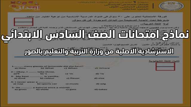 نماذج امتحانات الصف السادس الابتدائي الاسترشادية الاصلية من وزارة التربية والتعليم بالصور