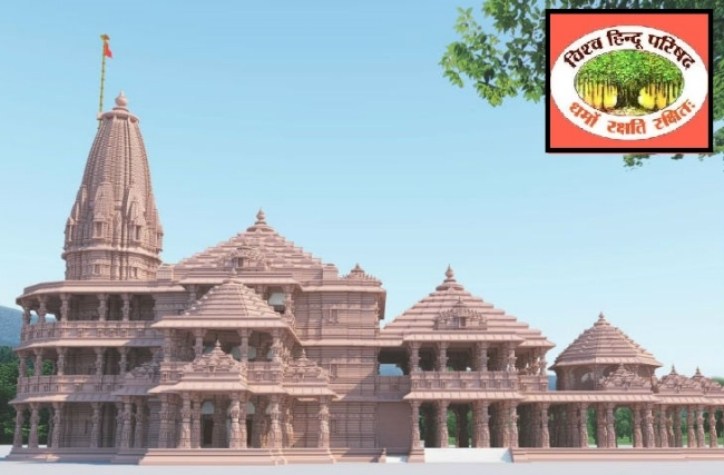 అయోధ్య: రామ్ మందిర్ భూమి పూజ వేడుకను ఆగస్టు 5 న ఉత్సాహంగా తగు జాగ్రత్తలతో జరుపుకోవాలని వీహెచ్పీ రామ్ భక్తులందరినీ కోరుతోంది - VHP urges all Ram devotees to celebrate Ram Mandir Commencement Poojan Day on Aug 5 with fervor and necessary precautions    https://www.organiser.org/Encyc/2020/7/26/VHP-urges-devotees-to-celebrate-Ram-Mandir-re-construction-poojan-day-with-necessary-precautions.html