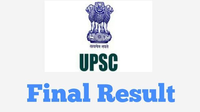 UPSC Civil Services Final Result 2020