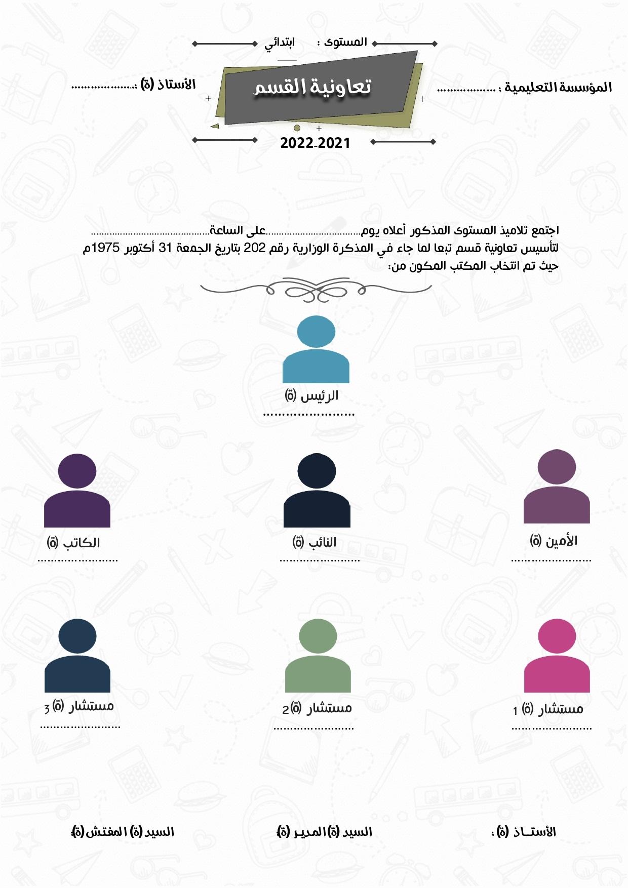 مطبوع محضر تعاونية القسم 2022
