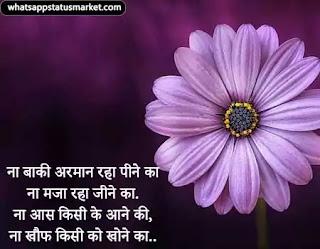 armaan shayari in hindi with images