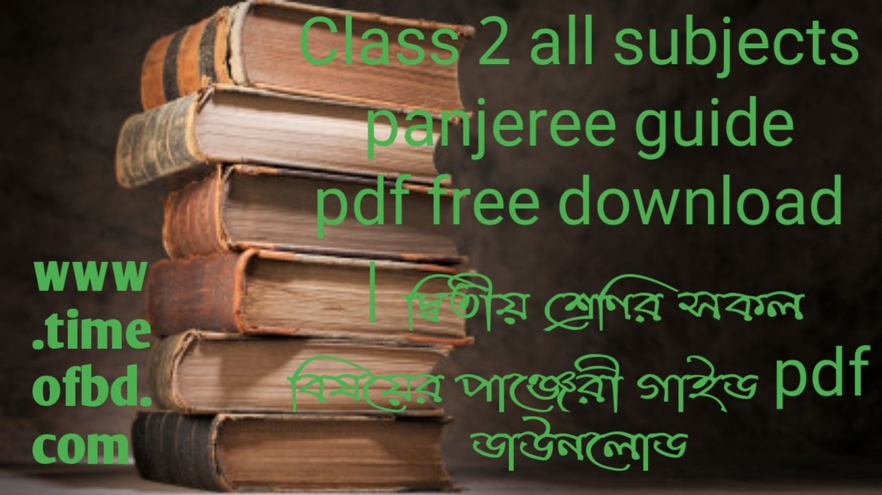 panjeree guide for Class 2, Class 2 panjeree guide 2021, Class 2 the panjeree guide pdf, panjeree guide for Class 2 pdf download, panjeree guide for Class 2 2021, panjeree bangla guide for Class 2 pdf, panjeree bangla guide for Class 2 pdf download, panjeree guide for class 2 Bangla, panjeree bangla guide for class 2, panjeree bangla guide for Class 2 pdf download link, panjeree english guide for Class 2 pdf download, panjeree english guide for class 2, panjeree math guide for Class 2 pdf download, panjeree math guide for class 2,