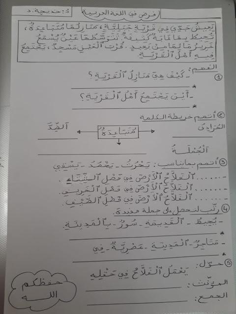 المزيد من فروض المرحلة الثالثة المستوى الثاني    المزيد من فروض اللغة العربية