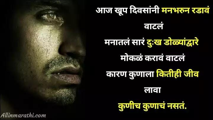 Alone-sad-status-marathi