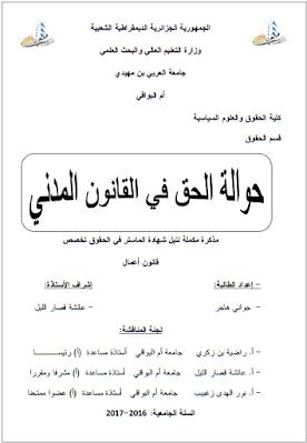 مذكرة ماستر: حوالة الحق في القانون المدني PDF