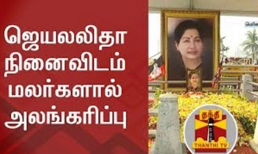 DETAILED REPORT | Jayalalitha memorial being decorated with flowers | Thanthi Tv