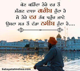 Gurpurab-Quotes