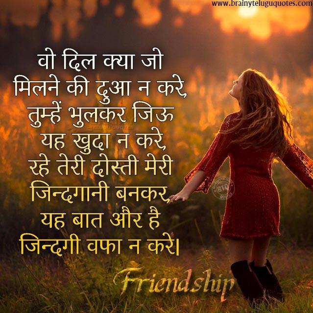 hindi messages, top hindi life changing friendship quotes messages, famous friendship quotes in  hindi