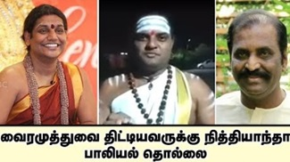 MeToo Controversy on Nithyananda
