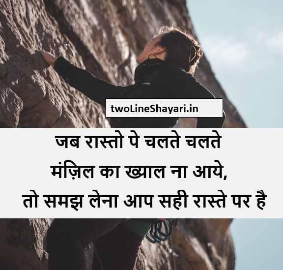 encouraging quotes Images, encouraging quotes in Hindi Images, encouraging quotes for Work Images