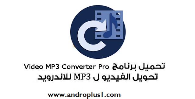 محول فيديو MP3