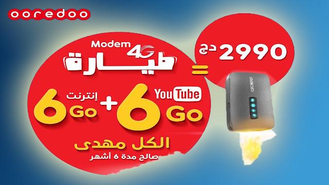 أوريدو تطلق عرضها الجديد N'ternet مع Modem 4G ويوتيوب مجاني !