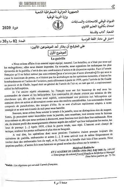 موضوع بكالوريا 2020 في اللغة الفرنسية شعبة آداب و فلسفة