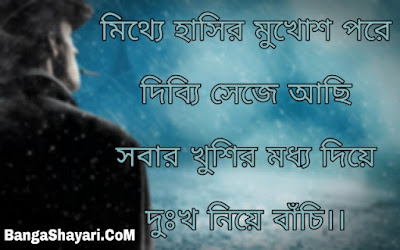 Bangla Saire