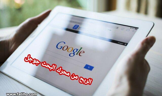 الربح من محرك البحث جوجل