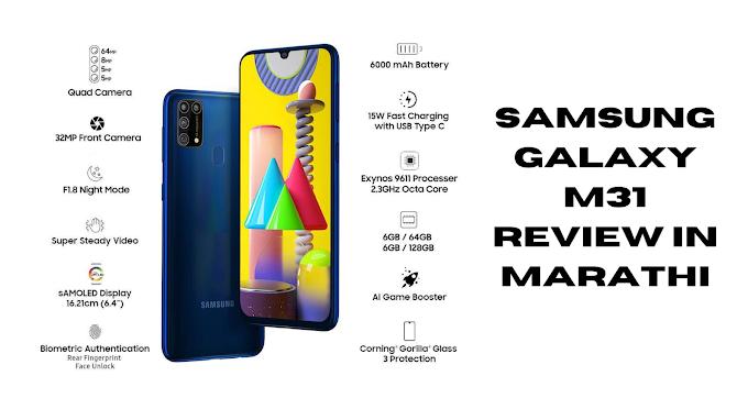 Samsung Galaxy M31 Review In Marathi