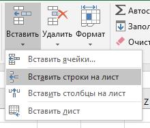 Как вставить строку в Excel