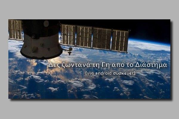 Δες ζωντανά τη Γη από το Διάστημα