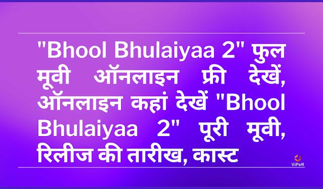 """""""Bhool Bhulaiyaa 2"""" Full Movie Watch Online Free, ऑनलाइन कहां देखें """"Bhool Bhulaiyaa 2"""" पूरी मूवी, रिलीज की तारीख, कास्ट"""