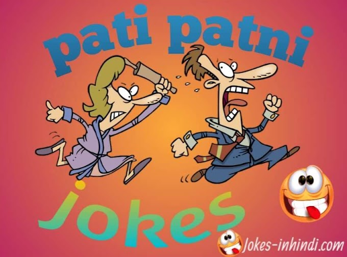 Funny pati patni jokes in hindi | jokes in hindi