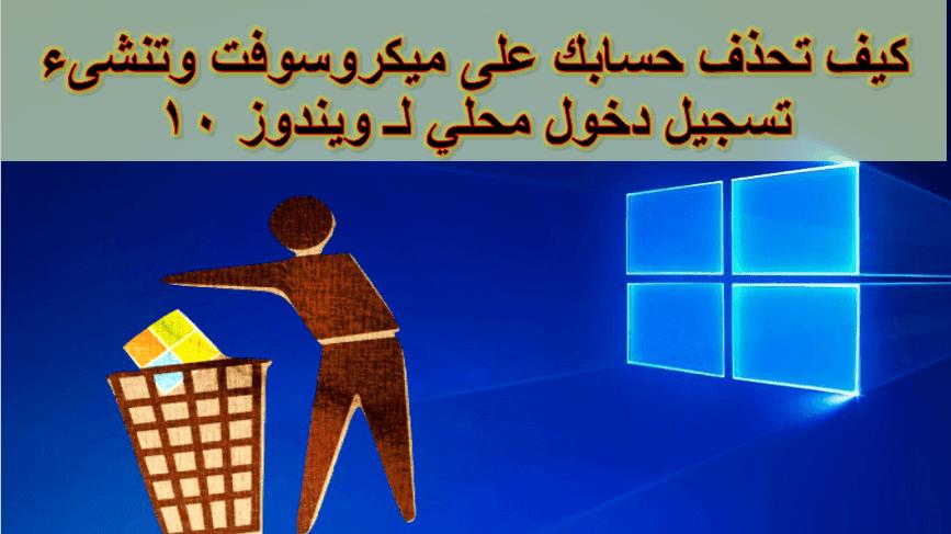 كيف تحذف حسابك على ميكروسوفت وتنشىء تسجيل دخول محلي لـ ويندوز 10