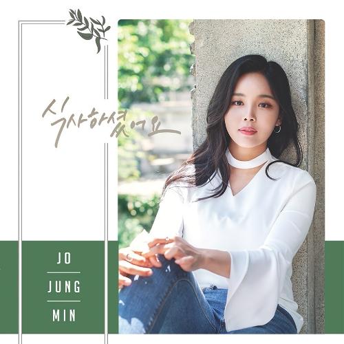 Jo Jung Min – 식사하셨어요 – EP