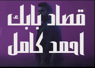 كلمات اغنيه قصاد بابك احمد كامل qsad babek ahmed kamel