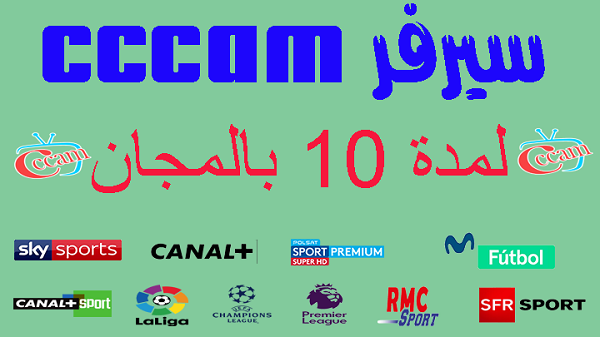 اروع موقع يعطيك سطر سيسكام Cccam خاص بك لمدة 10 ايام مجانا